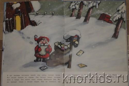 PA268834 500x333 Читательский дневник. Новогодние и зимние книги.