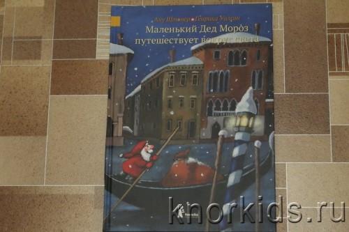 PA268841 500x333 Читательский дневник. Новогодние и зимние книги.