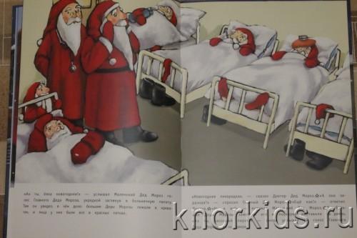PA268844 500x333 Читательский дневник. Новогодние и зимние книги.