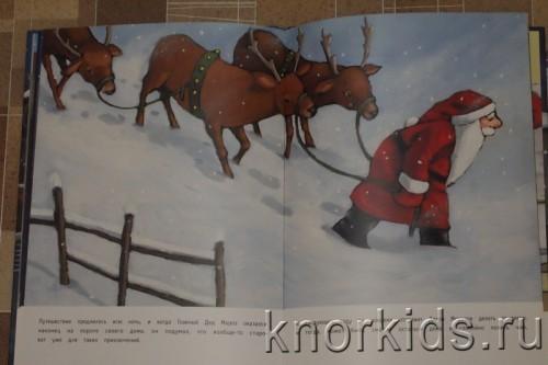 PA268847 500x333 Читательский дневник. Новогодние и зимние книги.