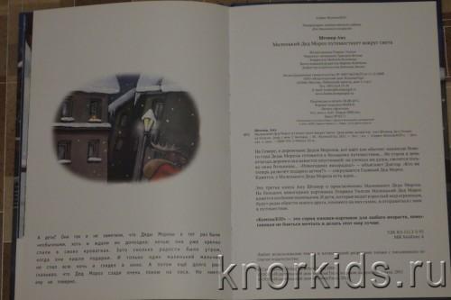 PA268848 500x333 Читательский дневник. Новогодние и зимние книги.