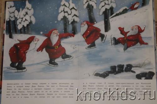 PA268850 500x333 Читательский дневник. Новогодние и зимние книги.