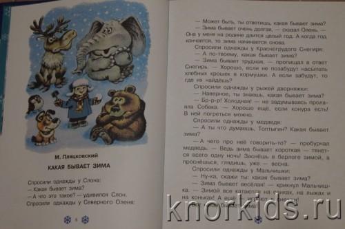 PA268863 500x333 Читательский дневник. Новогодние и зимние книги.