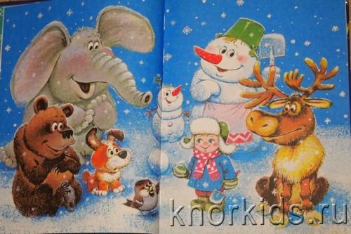 PA268864 500x333 Читательский дневник. Новогодние и зимние книги.
