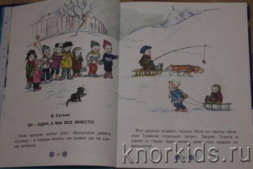 PA268867 500x333 Читательский дневник. Новогодние и зимние книги.