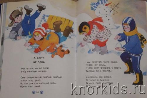 PA268876 500x333 Читательский дневник. Новогодние и зимние книги.