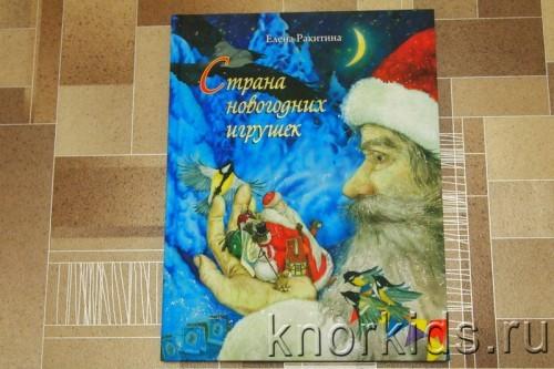 PA268880 500x333 Читательский дневник. Новогодние и зимние книги.