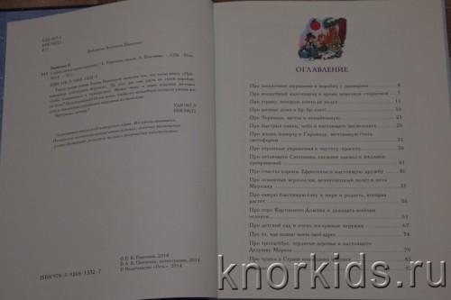PA268881 500x333 Читательский дневник. Новогодние и зимние книги.