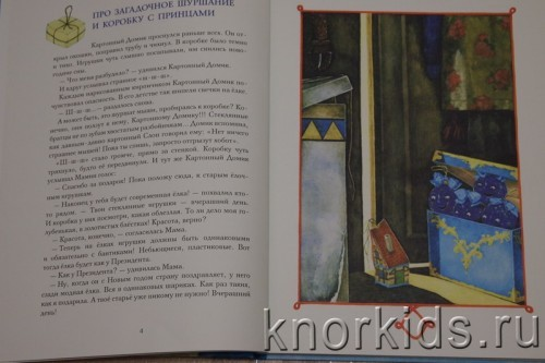 PA268882 500x333 Читательский дневник. Новогодние и зимние книги.