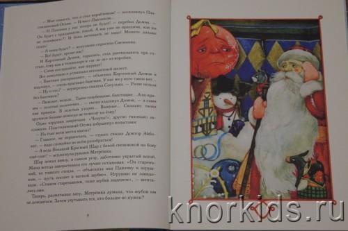 PA268883 500x333 Читательский дневник. Новогодние и зимние книги.