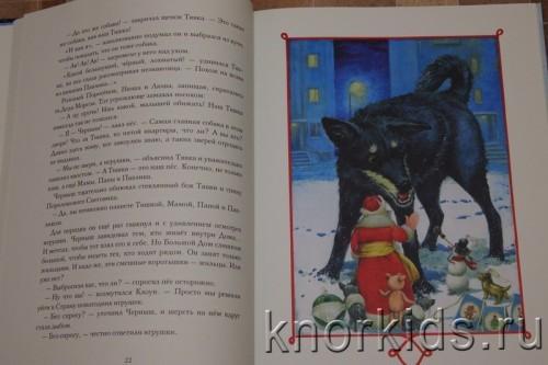 PA268884 500x333 Читательский дневник. Новогодние и зимние книги.