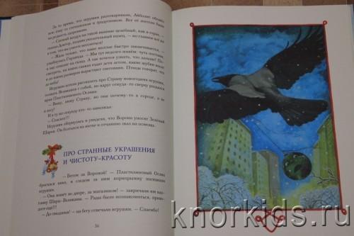 PA268885 500x333 Читательский дневник. Новогодние и зимние книги.