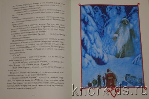 PA268888 500x333 Читательский дневник. Новогодние и зимние книги.
