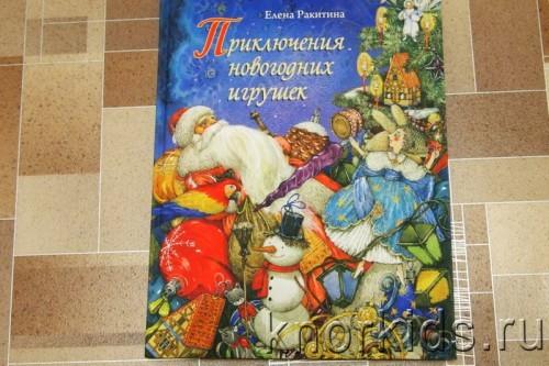 PA268890 500x333 Читательский дневник. Новогодние и зимние книги.