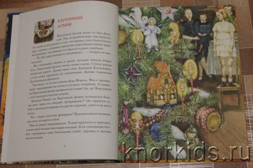 PA268893 500x333 Читательский дневник. Новогодние и зимние книги.
