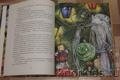 PA268896 500x333 Читательский дневник. Новогодние и зимние книги.