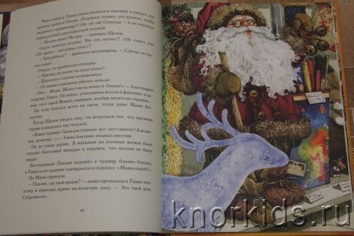 PA268897 500x333 Читательский дневник. Новогодние и зимние книги.