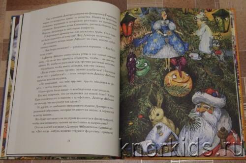 PA268899 500x333 Читательский дневник. Новогодние и зимние книги.