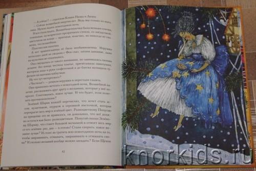 PA268900 500x333 Читательский дневник. Новогодние и зимние книги.