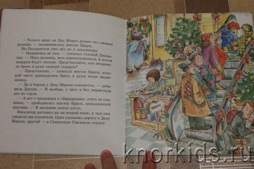 PA268904 500x333 Читательский дневник. Новогодние и зимние книги.