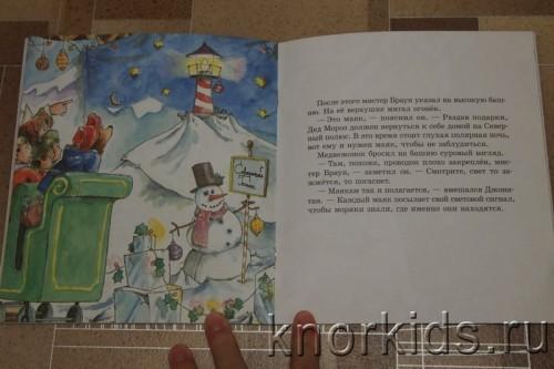 PA268906 500x333 Читательский дневник. Новогодние и зимние книги.