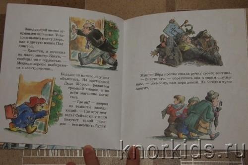 PA268907 500x333 Читательский дневник. Новогодние и зимние книги.