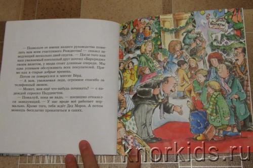 PA268908 500x333 Читательский дневник. Новогодние и зимние книги.