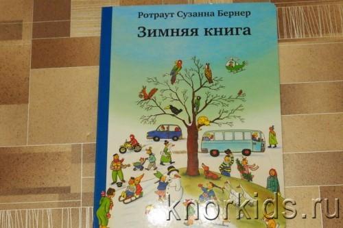 PA268919 500x333 Читательский дневник. Новогодние и зимние книги.