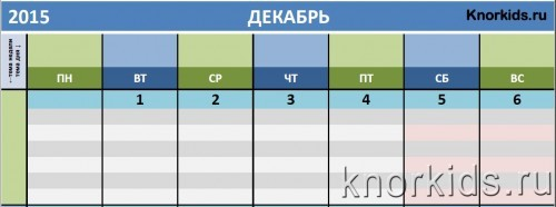 2015 December 500x186 Семейный планер на 2015 год