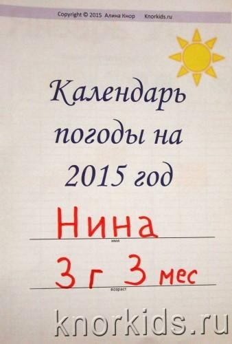 P1110579 338x500 Календарь погоды 2015
