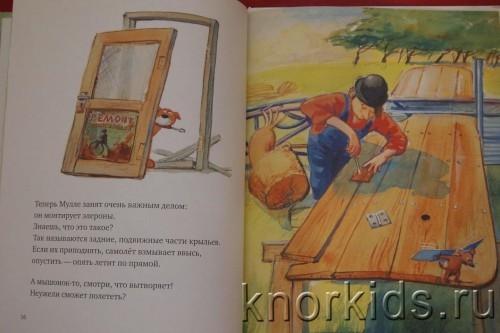 P1150700 500x333 Читательский дневник 2. Мулле Мек