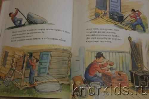 P1150715 500x333 Читательский дневник 2. Мулле Мек