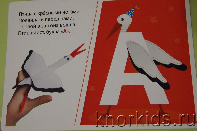 картинки для детей с буквой а