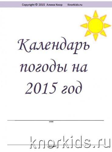 image 01 368x500 Календарь погоды 2015