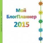 1 346x500 150x150 Дневник занятий на 2016 год для дошкольника.