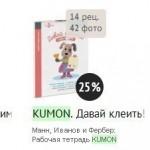 150418 Kumon 150x150 Новогодняя конфетка: подарок на ёлку