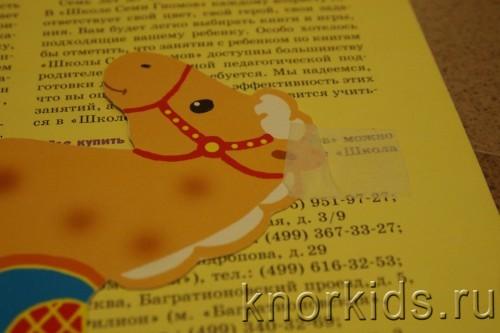 P4022415 500x333 Организация хранения мелких материалов Академии Умница и Школы семи гномов