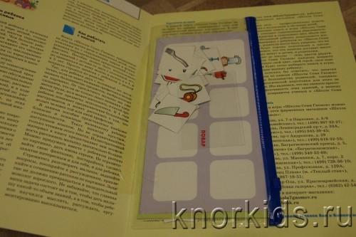 P4022417 500x333 Организация хранения мелких материалов Академии Умница и Школы семи гномов