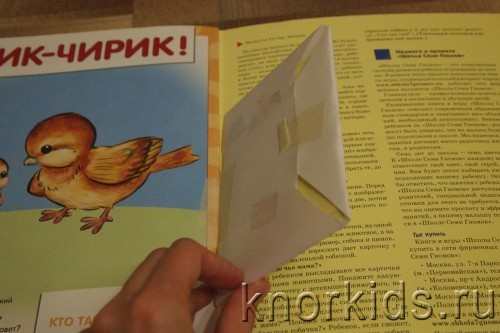 P4022421 500x333 Организация хранения мелких материалов Академии Умница и Школы семи гномов
