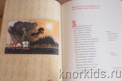 P4282822 500x333 Читательский дневник. Часть 4   Конёк Горбунок