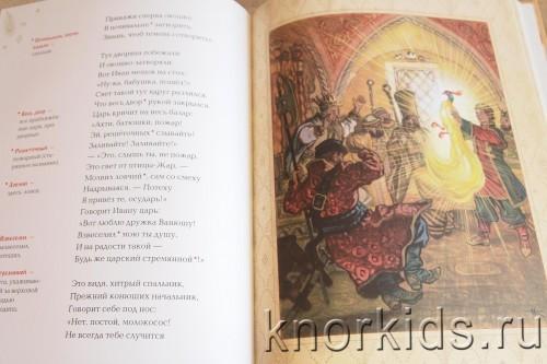 P4282824 500x333 Читательский дневник. Часть 4   Конёк Горбунок