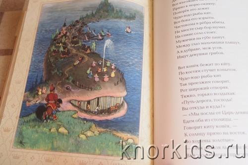 P4282826 500x333 Читательский дневник. Часть 4   Конёк Горбунок