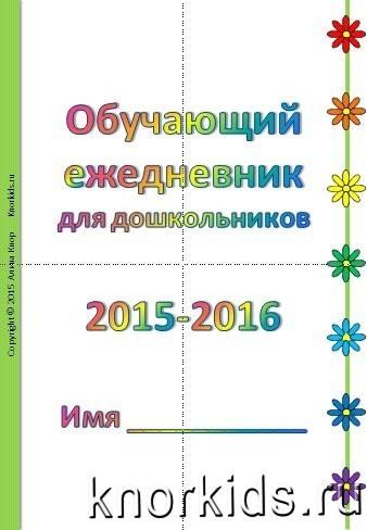 DailyLearning1 Обучающий ежедневник для дошкольников. 2015 2016