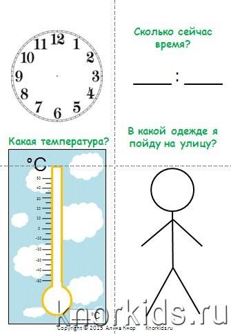 DairlyLearning3 Обучающий ежедневник для дошкольников. 2015 2016