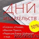 160804 Dni 9 izdatelstv 150x150 Переезд в Калининград