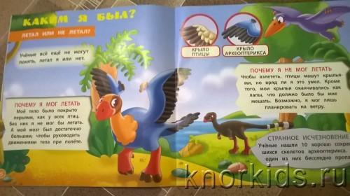 WP 20160914 10 29 03 Pro 500x280 Журнал Динозавры и мир юрского периода