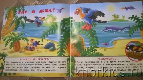WP 20160914 10 29 09 Pro 500x280 Журнал Динозавры и мир юрского периода