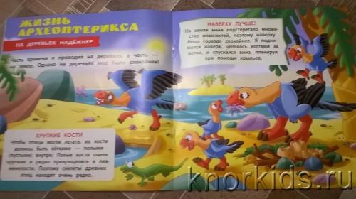 WP 20160914 10 29 22 Pro 500x280 Журнал Динозавры и мир юрского периода