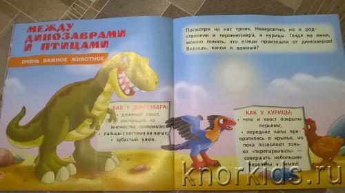 WP 20160914 10 29 29 Pro 500x280 Журнал Динозавры и мир юрского периода