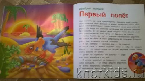 WP 20160914 10 29 55 Pro 500x280 Журнал Динозавры и мир юрского периода